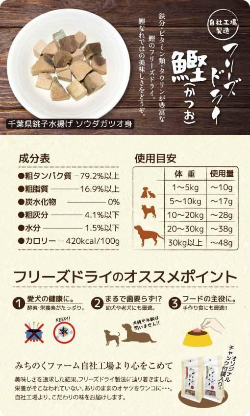 MICHINOKU FARM 凍乾鰹魚小食
