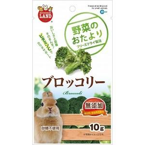 Marukan 凍乾西蘭花, 西蘭花, 兔零食, 小動物零食