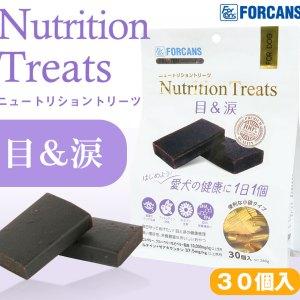 Forcans Nutrition Treats 護眼保健小食 - 減少淚痕