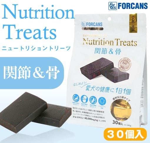 Forcans nutrition treats 補關節 護骨 補健小食