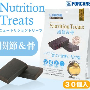 Forcans nutrition treats 補關節 護骨 補健小食