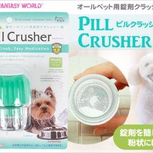 日本碎藥器, pill crusher fantasy