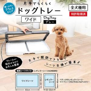 寵物廁所,狗廁所,petio,petio廁所