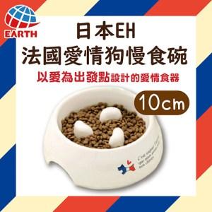 Earth Pet 愛情食器 10cm (慢食碗)