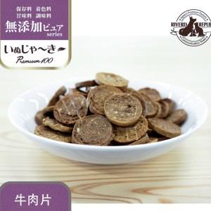 日本 Riverd Republic Premium100 無添加 牛肉片