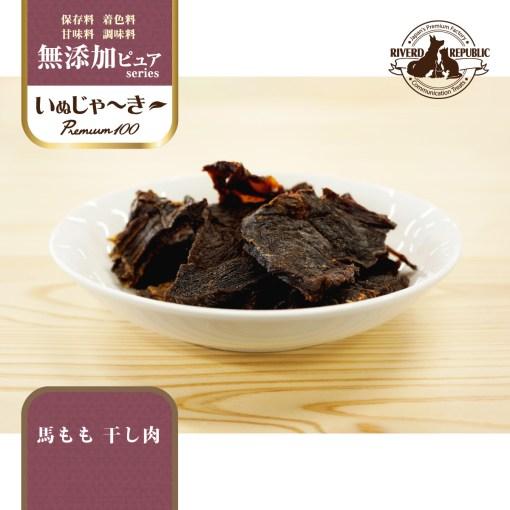 日本 Riverd Republic Premium100 無添加 馬大腿肉乾 50g