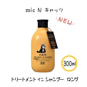 日本 ZOIC for Cats 天然貓用沖涼液 - 長毛貓用