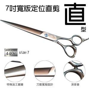 台灣 培基 BasiC 7吋 寬版定位直剪