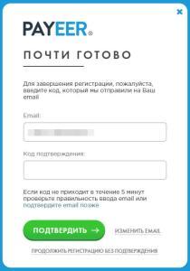 регистрация кошелька payeer