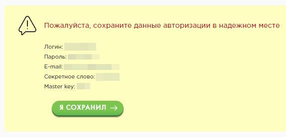 payeer кошелек регистрация