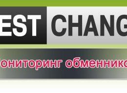 BestChange мониторинг обменников