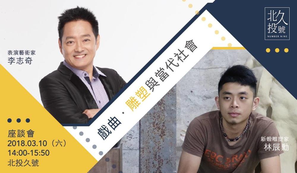 news - 林辰勳 Chen-Shun LIN