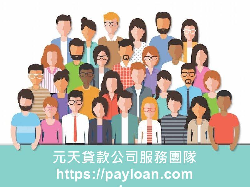 元天貸款公司服務團隊