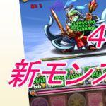 【パズドラ】新モンスター一覧(4/28時点)