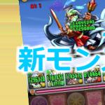 【パズドラ】新モンスター一覧(12/8時点)