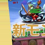 【パズドラ】新モンスター一覧(10月)