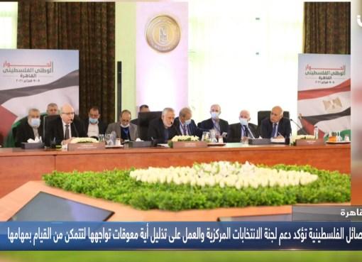 القاهرة الفصائل الفلسطينية تؤكد دعم لجنة الانتخبات المركزية والعمل على تذليل أية معوقات تواجهها لتتم