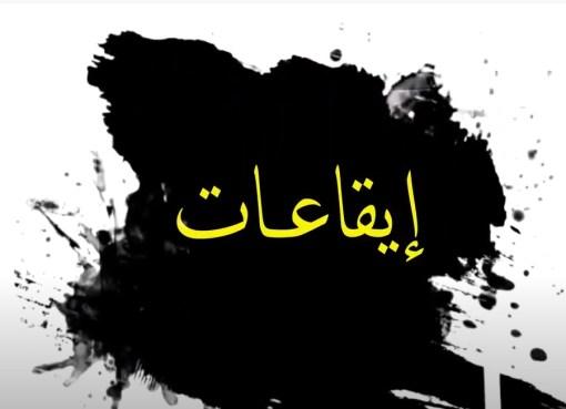 برنامج ايقاعات – علي أبو ياسين