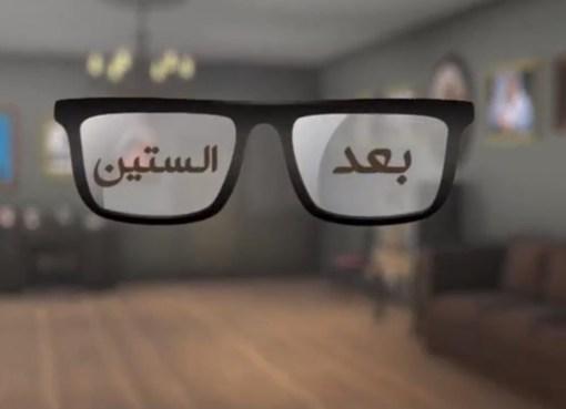 بعد الستين – سميرة زهد ام وسام