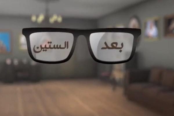 بعد الستين - سميرة زهد ام وسام