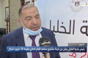 رئيس بلدية الخليل يعلن عن حزمة مشاريع ستنفذ العام الحالي بقيمة 72 مليون شيكل