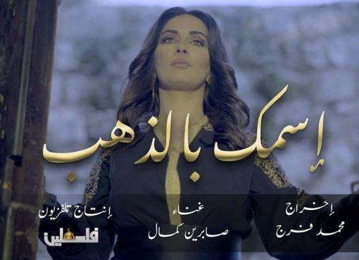 """الهيئة العامة للإذاعة والتلفزيون تطلق أغنية """"اسمك بالذهب"""" للفنانة صابرين كمال"""