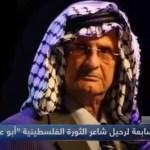 """الذكرى السابعة لرحيل شاعر الثورة الفلسطينية """" أبو عرب """""""