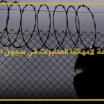 الامهات الأسيرات في سجون الاحتلال