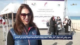"""مسير رياضي تحت عنوان """"خطى واثقة"""" احتفاء بانجازات المرأة ودعما لدورها الريادي في المجتمع / غزة"""