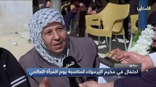 احتفال في مخيم اليرموك لمناسبة يوم المرأة العالمي