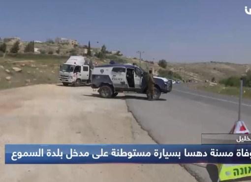 الخليل - وفاة مسنة دهسا بسيارة مستوطنة على مدخل بلدة السموع