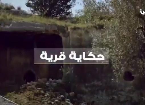 حكاية قرية – عرابة قضاء جنين – الحلقة الرابعة
