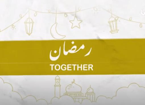 رمضان together – لينا سدر