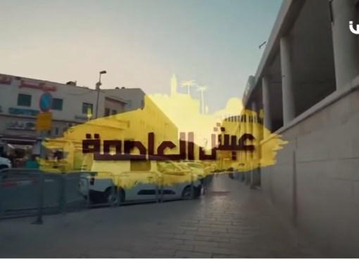 عيش العاصمة – شارع صلاح الدين – الحلقة الرابعة