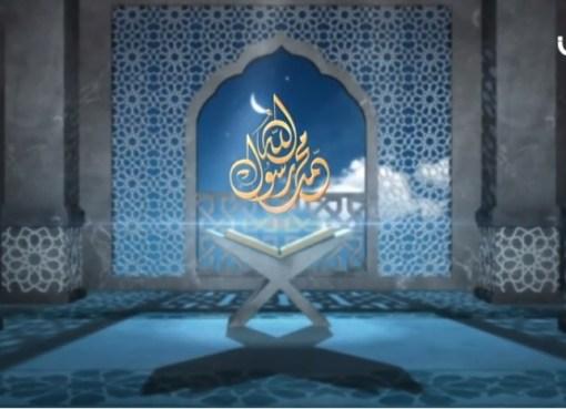 """""""محمد رسول الله"""" – رابطة العقيدة والايمان – الحلقة الرابعة"""