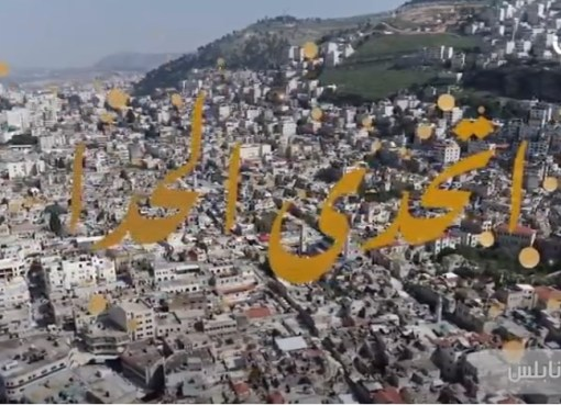 اتحدى الحدا – مدينة نابلس – الحلقة الثالثة
