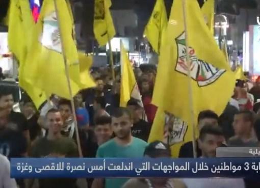 قلقيلية: إصابة 3 مواطنين خلال المواجهات التي اندلعت أمس نصرة للأقصى وغزة