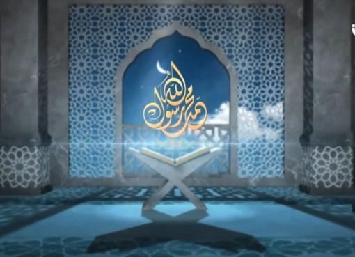 برنامج محمد رسول الله -حلاوة الايمان