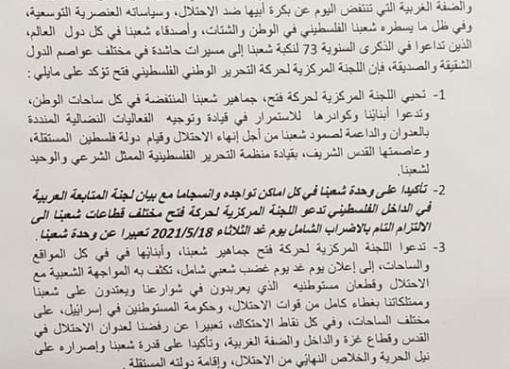 """مركزية """"فتح"""" تدعو للإضراب الشامل يوم غد"""