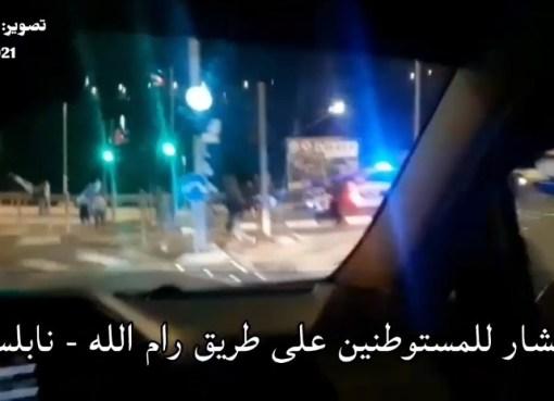 شاهد بالفيديو .. انتشار للمستوطنين على طريق الفاصل بين رام الله ونابلس