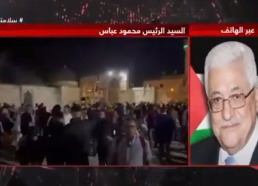 الرئيس محمود عباس في اتصال مباشر يُدين عدوان الاحتلال في المسجد الأقصى والشيخ جراح