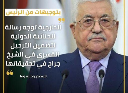 بتوجيهات من الرئيس: رسالة للجنائية الدولية لتضمين الترحيل القسري في الشيخ جراح في تحقيقاتها