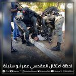 اعتقال المقدسي عمر أبو سنينة