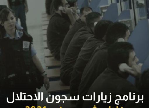 برنامج زيارات أهالي الأسرى المقدسيين لأبنائهم في سجون الاحتلال خلال شهر يونيو 2021
