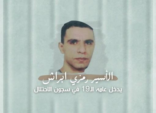 الأسير رمزي ابراش يدخل عامه الـ19 في سجون الاحتلال