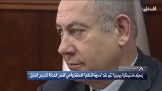 """جمعيات استيطانية ويمينية تقرر عقد"""" مسيرة الأعلام الاستفزازية في القدس المحتلة الخميس المقبل"""