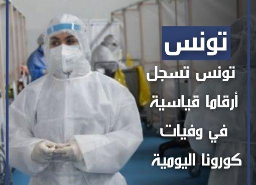 تونس تسجل أرقاما قياسية في وفيات كورونا اليومية