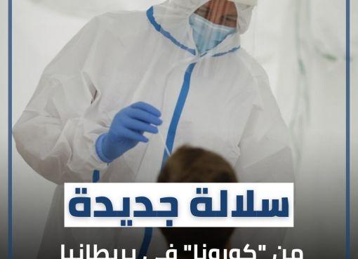 """سلالة جديدة من فيروس """"كورونا"""" في بريطانيا"""