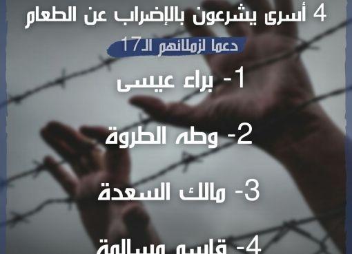 أربعة أسرى يشرعون بالإضراب عن الطعام دعما لزملائهم الـ17