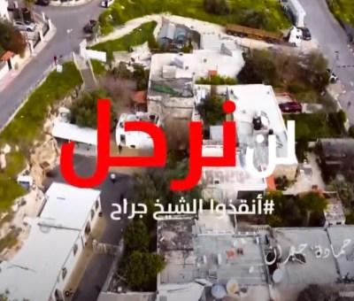 لن نرحل - ضيفة الحلقة مريم الغاوي صاحبة المنزل الذي استولى عليه المستوطنون اليهود في حي الشيخ جراح